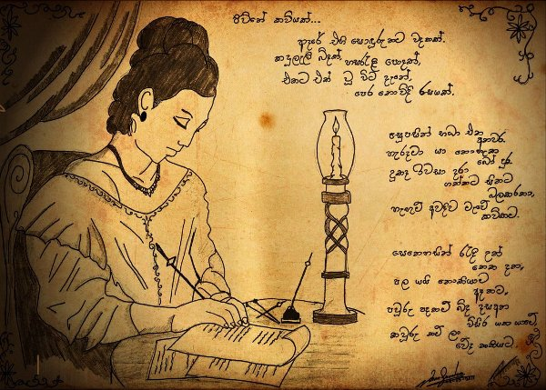Gajaman Nona - The Sri Lankan Poet