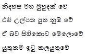 Poem by S. Mahinda Thero