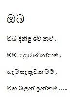 Sinhala Love Poem