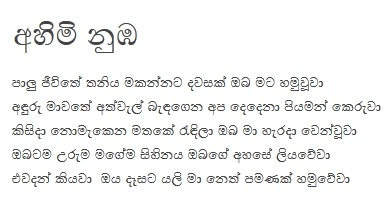 Sri Lanka Poems » Category » Sinhala Poem Translations