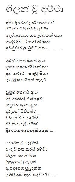 sinhala-poem-about-a-mother-who-is-sick-(gilan-wu-amma)