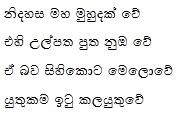 Poem by S. Mahinda Thero