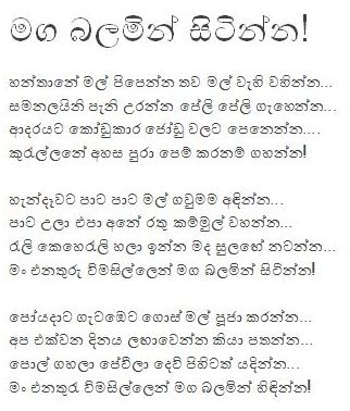 (maga-balamin-sitinna)-sinhala-love-poem-missing-you